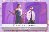 """Клиентская карта агентства стиля """"Индустрия Имиджа"""""""