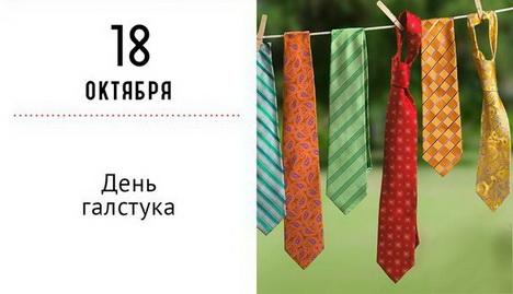 18 октября - День галстука